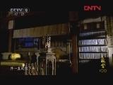 《故宫100》 第55集 高清版