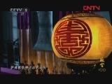 《故宫100》 第37集 高清版