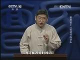 《百家讲坛》 20130327 皇甫谧3 一部奇书的诞生