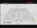 《故宫100》 第52集 高清版