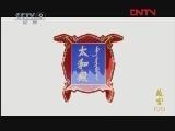 《故宫100》 第13集 高清版