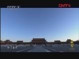 《故宫100》 第04集 高清版