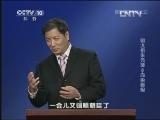 《百家讲坛》 20130405 明太祖朱元璋 8 血染鄱阳