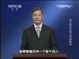 《百家讲坛》 20130411 明太祖朱元璋 14 胡惟庸案