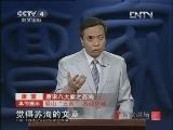 《百家讲坛(亚洲版)》 20130415 唐宋八大家之苏洵(二)五十一 方九品