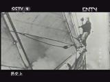 《筑梦南极》第五集 越冬生活 00:23:49