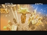 《和平年代》 20130424 芦山地震特别节目 我们在一起(三)
