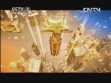 《和平年代》 20130425 芦山地震特别节目 我们在一起(四)
