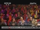 """《争奇斗艳——""""蒙藏维回朝彝壮""""冠军歌手争霸赛》 20130430 藏族复赛专场 1/2"""