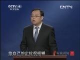 《百家讲坛》(亚洲版) 20130502 狄仁杰真相(十) 中宗其人