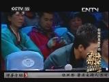 """《争奇斗艳——""""蒙藏维回朝彝壮""""冠军歌手争霸赛》 20130503 朝鲜族复赛专场"""