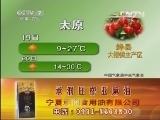 《农业气象》_20130519_0600