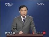《百家讲坛》(亚洲版)20130521 汉武帝的三张面孔(九)酷吏当道
