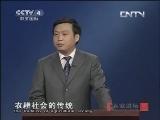 《百家讲坛(亚洲版)》  20130523 汉武帝的三张面孔(十一)马邑失谋