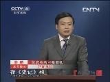 《百家讲坛(亚洲版)》  20130524 汉武帝的三张面孔(十二)卫霍功业