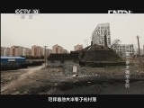 《探索·发现》 20130523 《手艺》第三季之御窑金砖