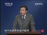 《百家讲坛(亚洲版)》 20130528 汉武帝的三张面孔(十四)李广难封
