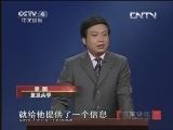 《百家讲坛(亚洲版)》 20130529 汉武帝的三张面孔(十五)通使西域