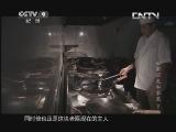《人文地理》 20130531 私家历史私家菜 第二集 百年老厨家