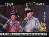[争奇斗艳]蒙古族 道日吉 《晴朗》 20130531