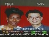 """""""中国媳妇""""桑丽莎 用动漫让世界了解中国"""