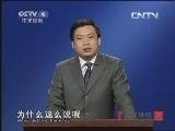 《百家讲坛(亚洲版)》 20130606 汉武帝的三张面孔(二十一)执迷不悟