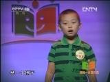 科教频道活动视频 段伯昊品读《三国演义》