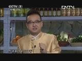 《中国味道》 20130609