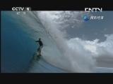 《南太平洋》 20130612 海浪