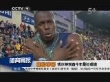 《体育晨报》 20130614