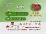 《农业气象》_20130618_0600