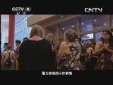 《特别呈现》 20130618 京剧 第四集 大登殿