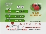 《农业气象》_20130618_2112