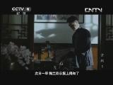 《特别呈现》 20130619 京剧 第五集 生死恨