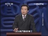 《百家讲坛》 20130621 汉献帝6 漫漫东归路