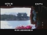 《特别呈现》 20130621 京剧 第七集 荒山泪