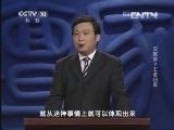 《百家讲坛》 20130622 汉献帝 7 王者归来