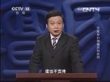 《百家讲坛》 20130625 汉献帝10 骑墙派的终结