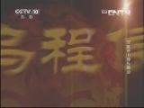 《百家讲坛》 20130626 汉献帝11 孙氏霸业