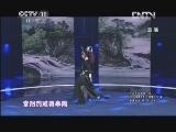 京剧《夜奔》选段 王梓楚凡 少儿京剧大赛决赛第一轮第1场