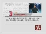 [文化正午]工人日报:电影不应是被骂热的 20130710