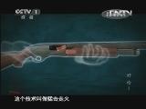 《好枪(精编版)》_精品纪录片_央视网(cctv.com)