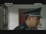 中国 栏目/普法栏目剧20130709 女监档案·最难的梦(下)