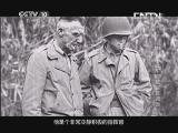 《探索发现》 20130714 中国远征军(四)整军蓝姆伽