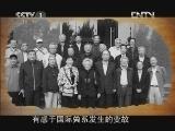 《开讲啦》 20120907 赵启正 我向世界说明中国