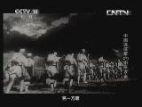 《探索发现》 20130716 中国远征军(六)钳形攻击