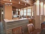 《科技之光》 20130717 环保住宅(二十八)