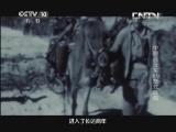 《探索发现》 20130718 中国远征军(八)怒江危局