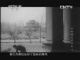 """《人文地理》 20130718 车轮碾过的历史 第四集 刺刀下的""""新国家"""""""
