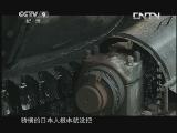 《人文地理》 20130719 车轮碾过的历史 第五集 脱轨列车